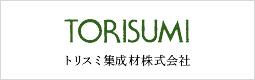 TORISUMI トリスミ集成材株式会社