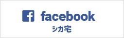 facebook シガ宅